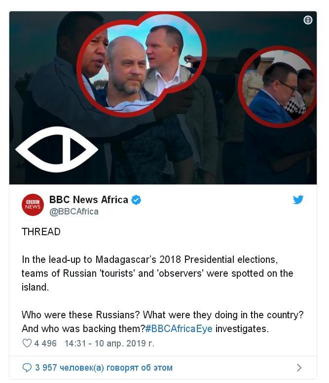 Русские идут... Опять... От Беларуси до Мадагаскара....