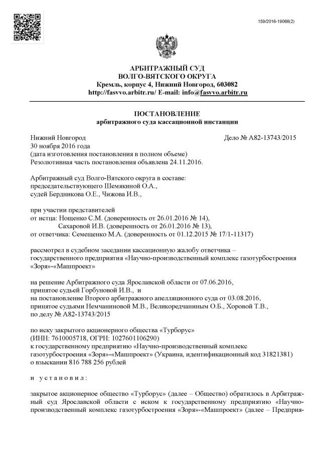 «Турборус» отсудил у украинского НПКГ«Зоря-Машпроект»  817 млн. руб. за непоставленные ДГТА М55Р
