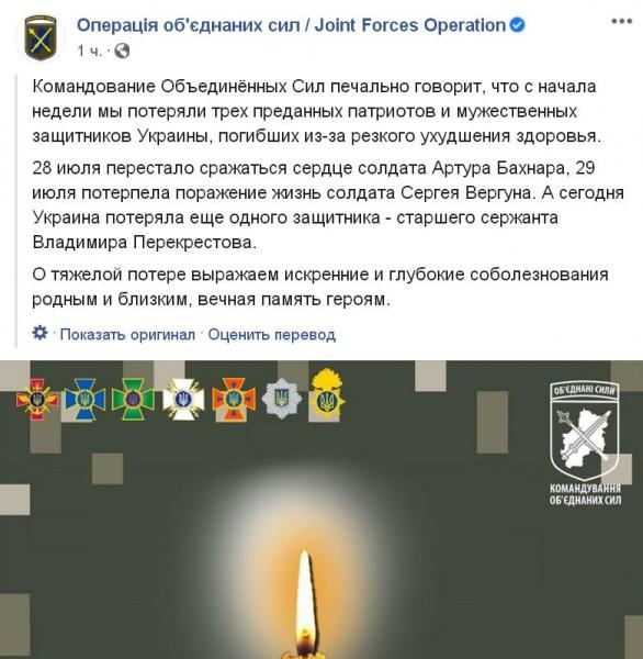 В зоне АТО внезапно стали умирать украинские военные