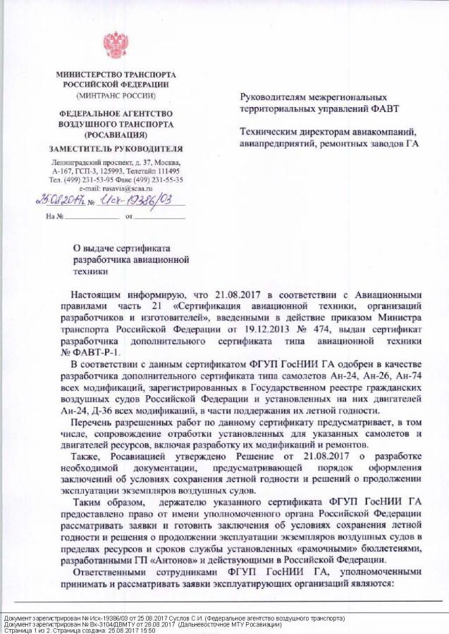 Сертификация разработчика авиационной техники в россии сертификация экзамен linux