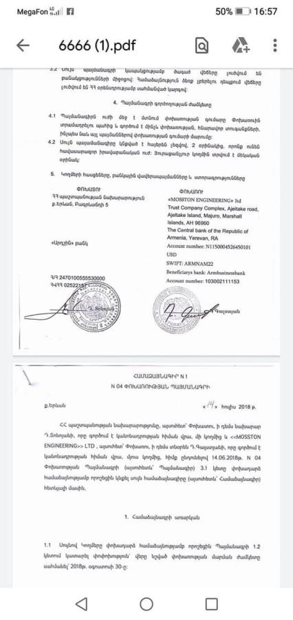 Продажа министром обороны Армении вооружения в Турцию для протурецких
