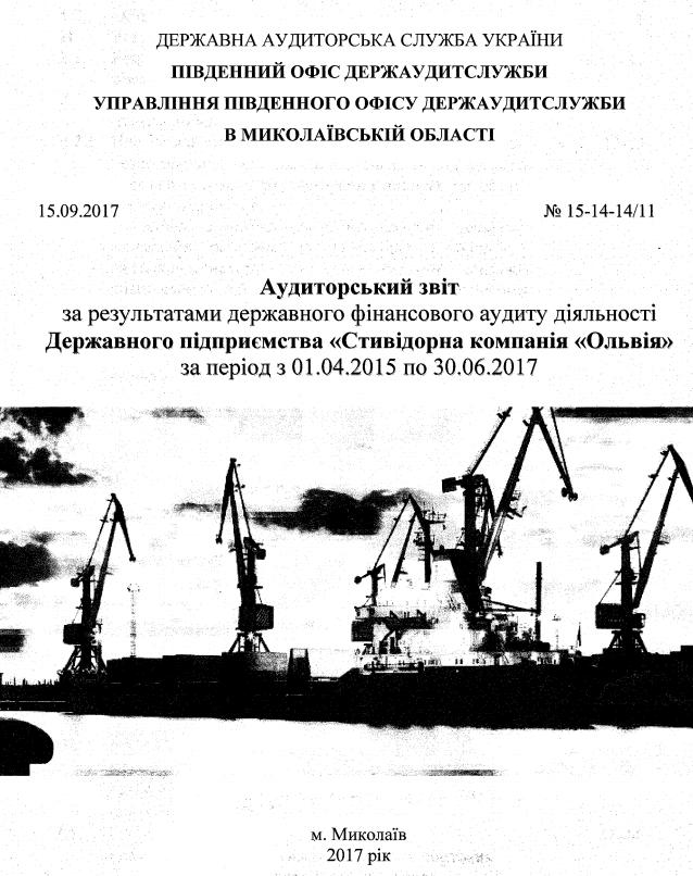"""В бывшем порту Октябрьск (СК """"Ольвия"""") с 1991 года хранятся 508 тонн грузов """"Рособоронэкспорта"""""""