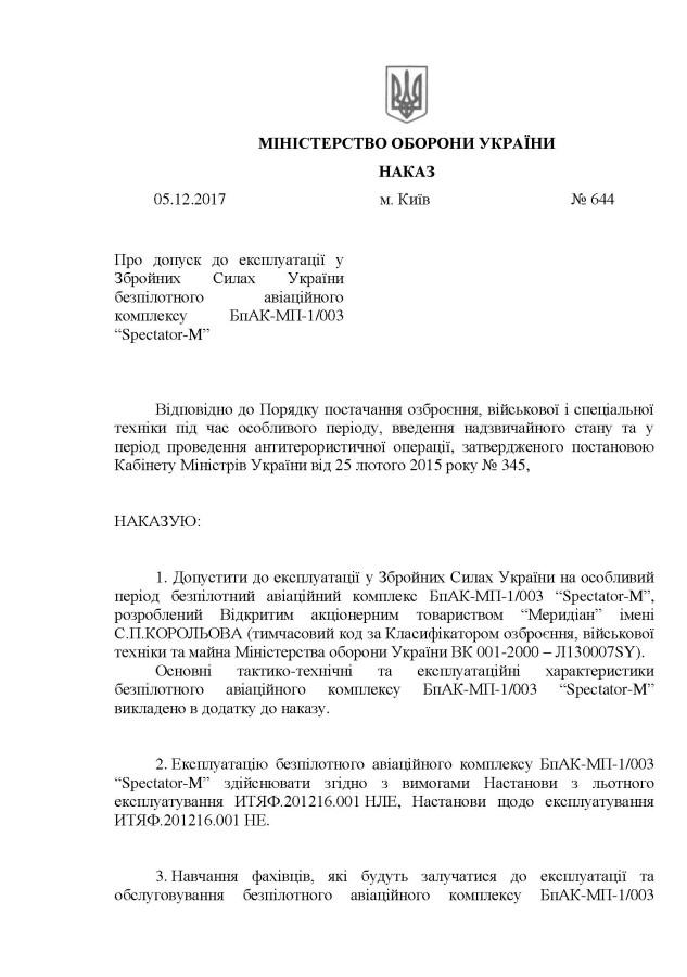 Четыре типа беспилотных комплексов допущены к эксплуатации в вооруженных силах Украины декабря, эксплуатации, менее, более, приказ, разработки, которые, комплекса, Украины», полета, разведки, «Авиационные, период, беспилотные, авиационные, системы, Королева, «UAБЕТА», «SpectatorM», «Hawk»