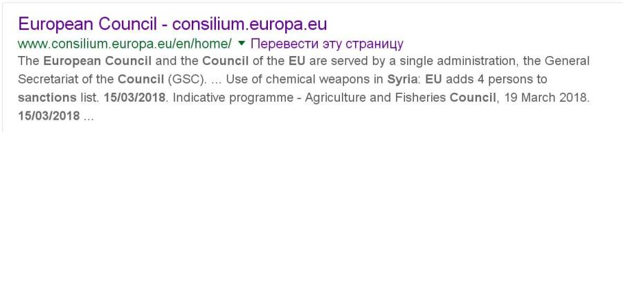 Машина времени в Совете Европы