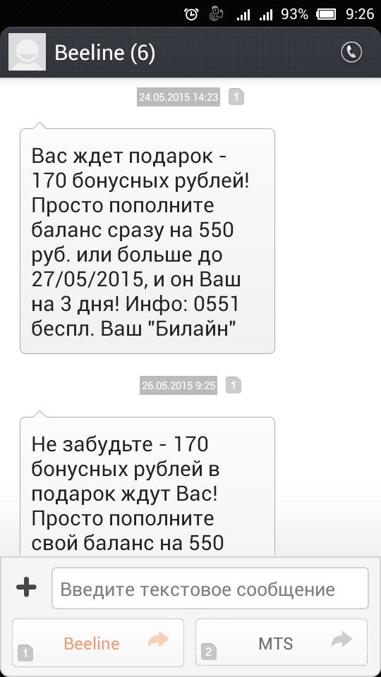 Screenshot_2015-05-26-09-26-08