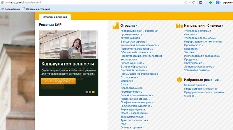 SAP screen