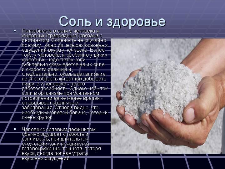 соль и человеческое тело
