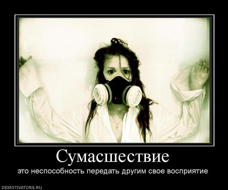 116692_sumasshestvie