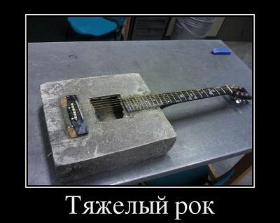 тяжелый рок