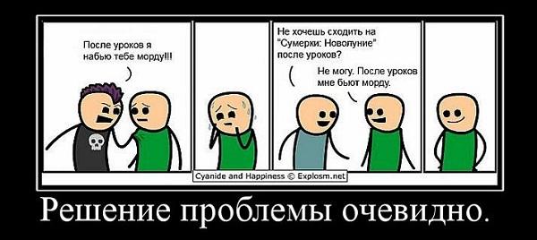 reshenie-problemyi-ochevidno