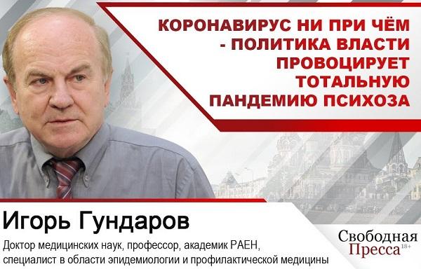 Ковидный психоз и биологические часы вирусов. Игорь Гундаров