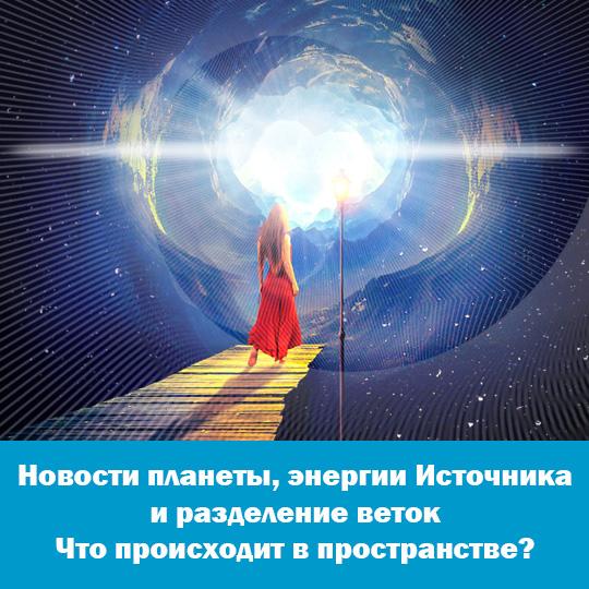 Новости планеты, энергии Источника и разделение. Что происходит в пространстве? 5011260_original