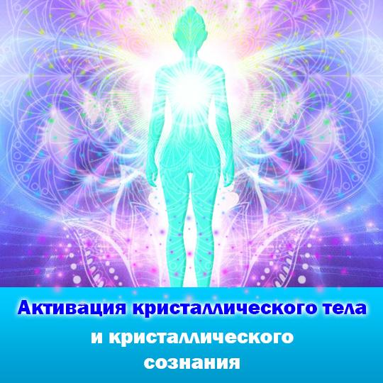 Пробуждение, формирование Единого Поля Сознания людей и активация