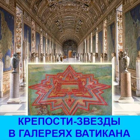 Крепости звезды в галереях Ватикана. Картографическая магия древних цивилизаций