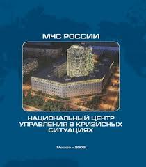 Национального центра управления