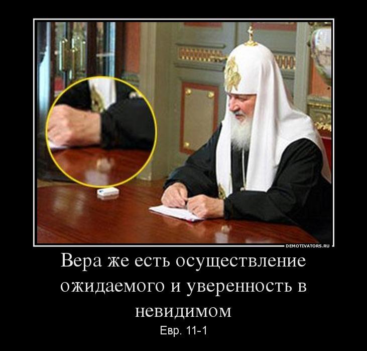 9152814_vera-zhe-est-osuschestvlenie-ozhidaemogo-i-uverennost-v-nevidimom
