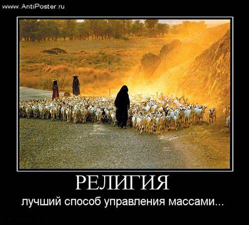 antiposter_ru_demotivator-_religiya-luchshij_sposob_upravlyat_massami
