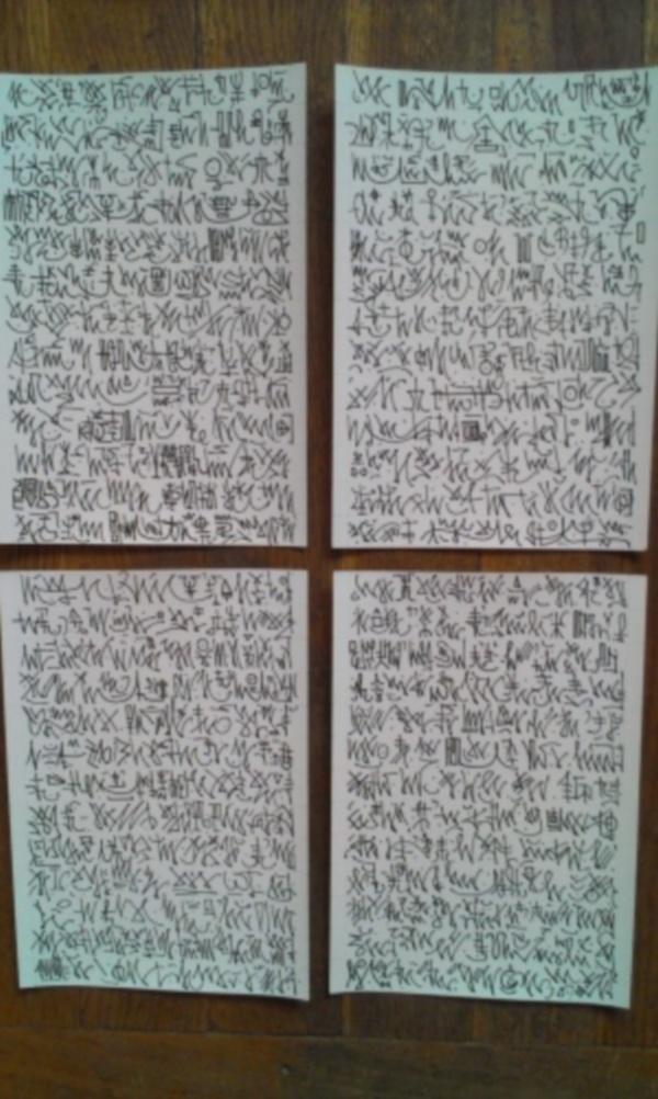 Письмена 5