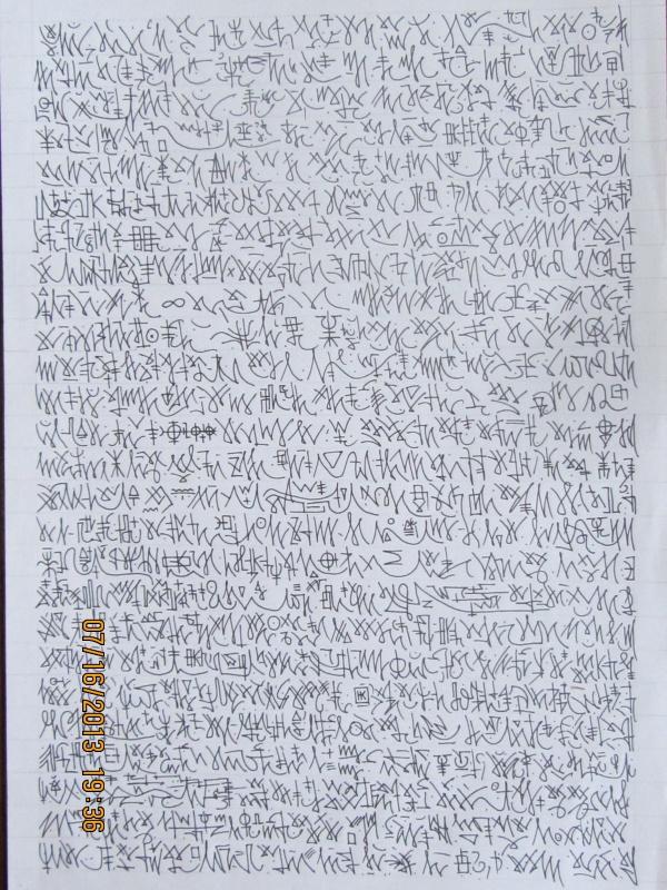 Письмена 6