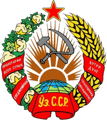 герб узбекский