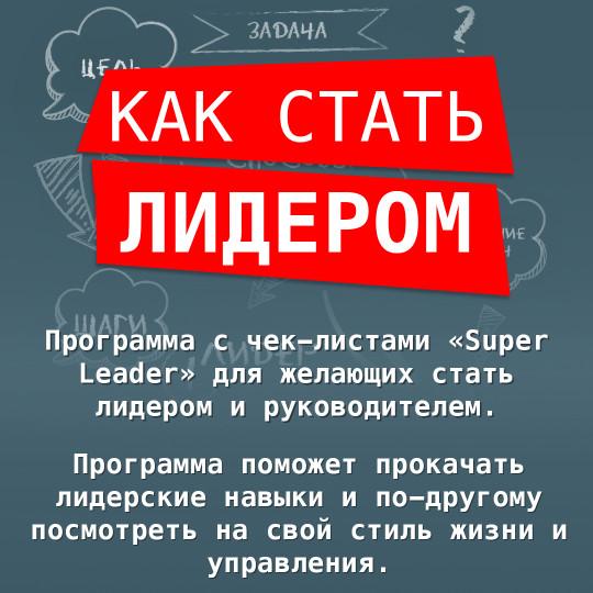 Программ «Super Leader» от Петра Дикого