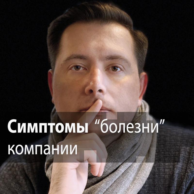 """Когда компания """"Больна"""". 12 симптомов - Петр Дикий"""