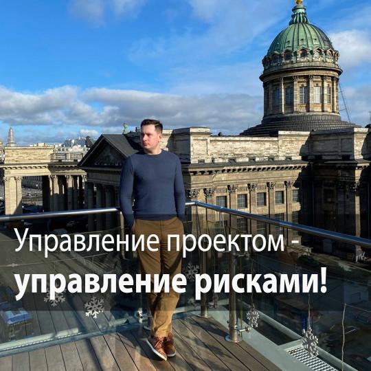Управляешь проектом, управляй и рисками - Петр Дикий