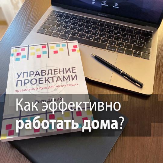 Как эффективно работать дома? - Петр Дикий