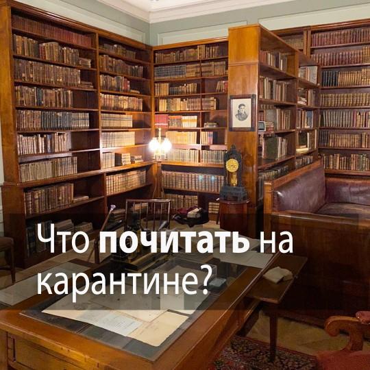 Что почитать на карантине? - Петр Дикий