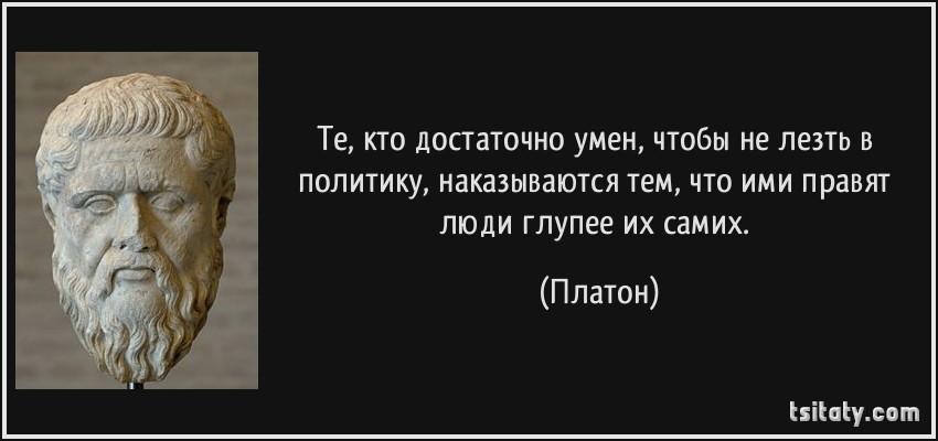 tsitaty-те-кто-достаточно-умен-чтобы-не-лезть-в-платон-168069
