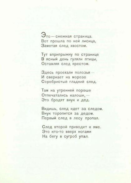 Снежная страница 1947 г.