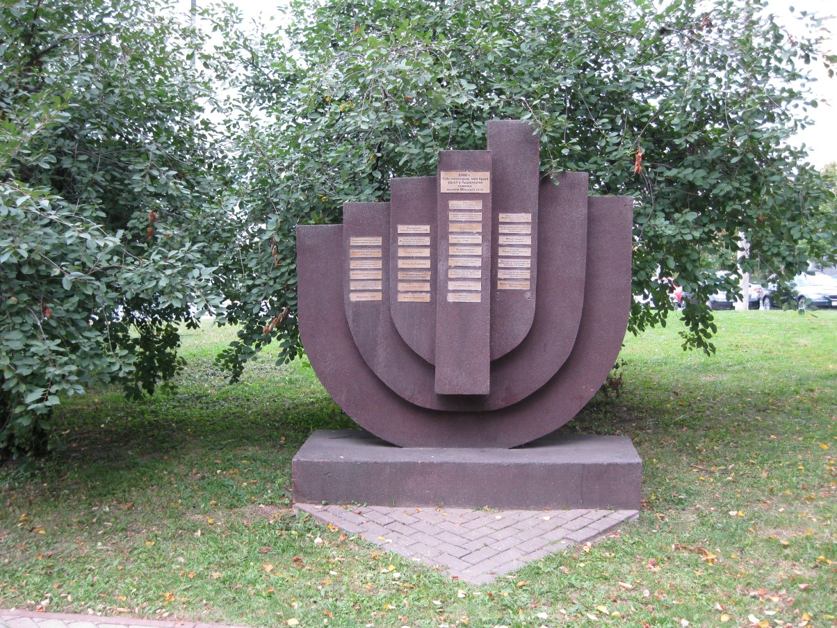 Picture 057 - Памятник погибшим евреям Минского гетто