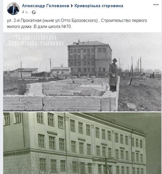 Криворожская старина 1.JPG