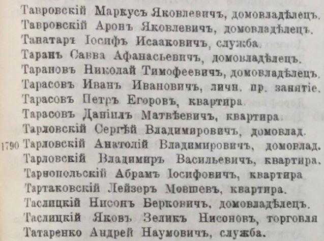 1906 Список выборщиков - Екатеринослав.JPG