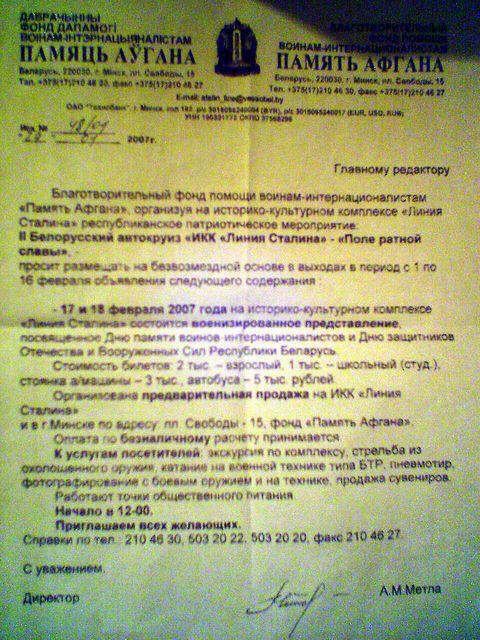 Военизированное представление на линии Сталина, подробности на картинке