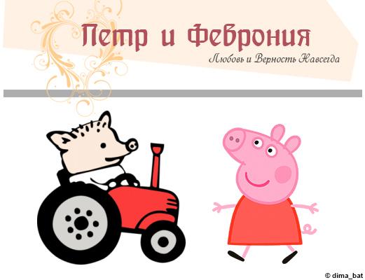 День Петра и Февронии сегодня, православныя!