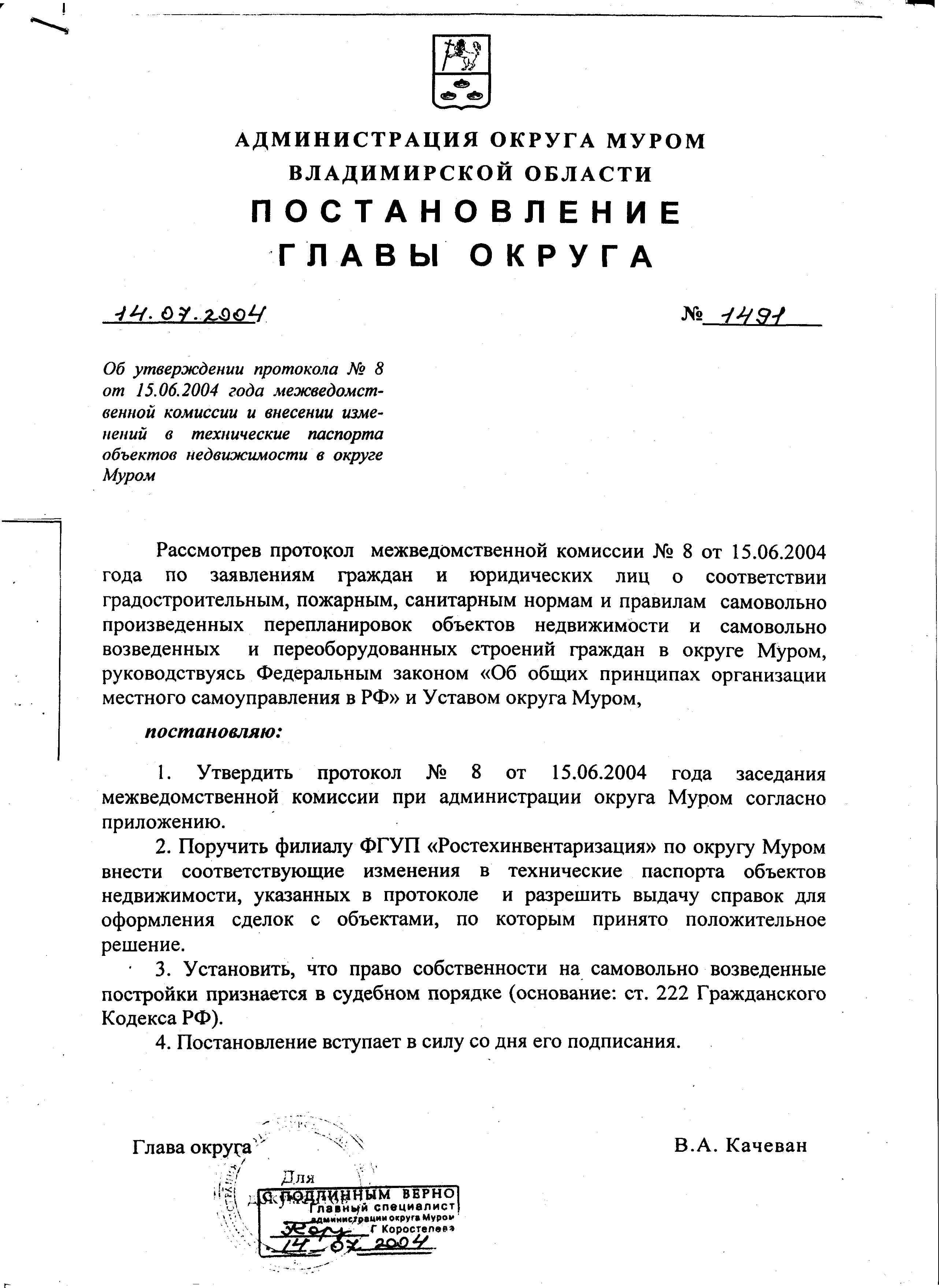 Письмо Главе Администрации образец