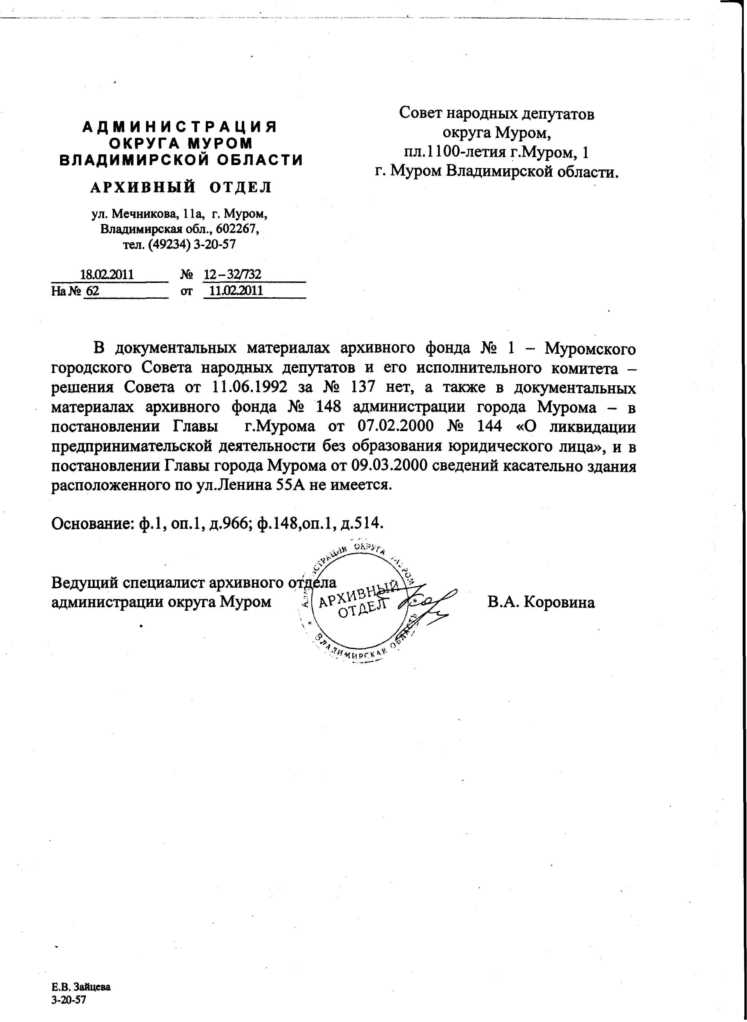 реестр муниципальной собственности бланк