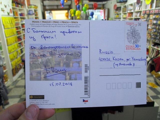 Февраля своими, как подписать открытку почта