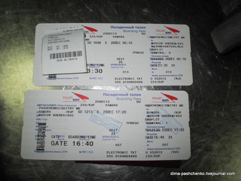 Билеты на самолет в самару из шереметьево стоимость билета на самолет варшава - киев