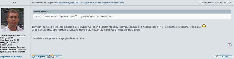 Скриншот 21.09.2014 194631