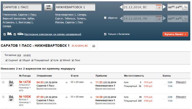 Скриншот 14.12.2014 211409