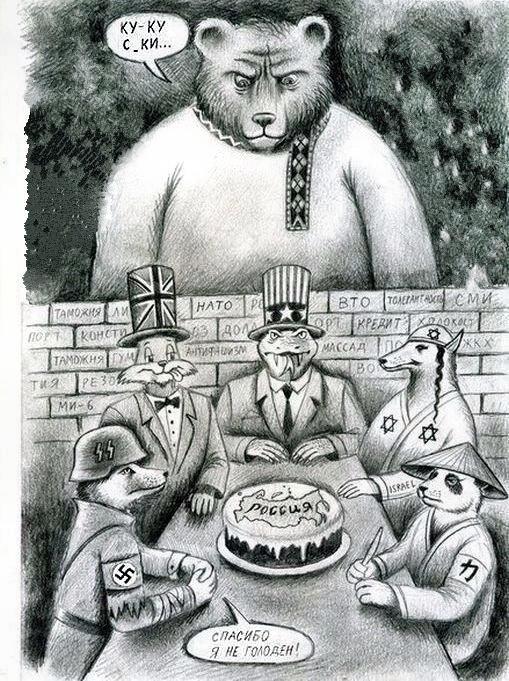 медведь и пир