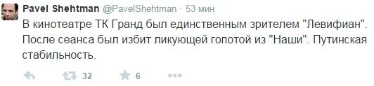 Шехтман