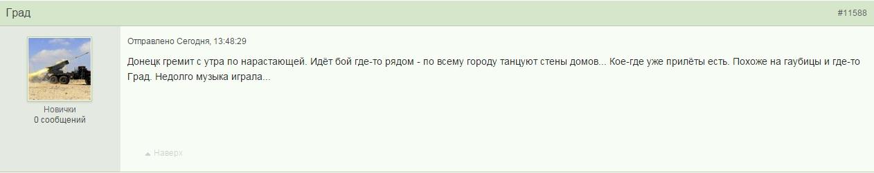 донецк 19.02