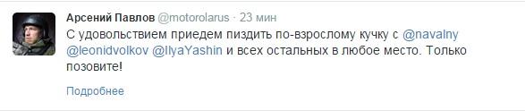 моторола навальный