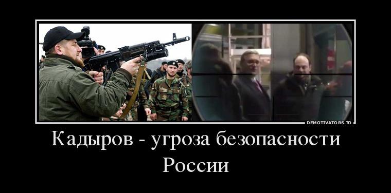 кадыров - угроза России