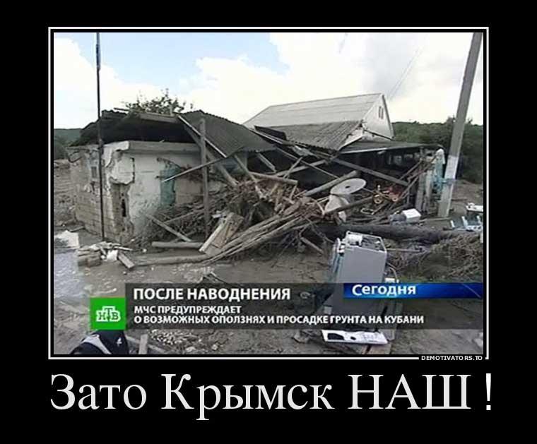 зато Крымск наш !