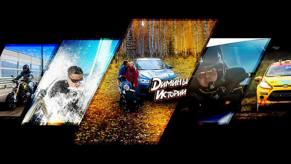 DimTales | Димины Истории