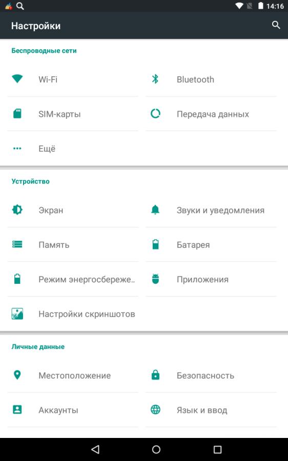 Screenshot_2016-10-19-14-16-13